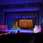 Se inicia Festival Internacional de Cine de Pyongyang